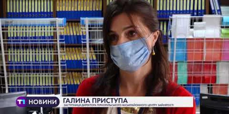 Вбудована мініатюра для У Тернопільському міськрайонному центрі зайнятості розповіли про затребувані професії