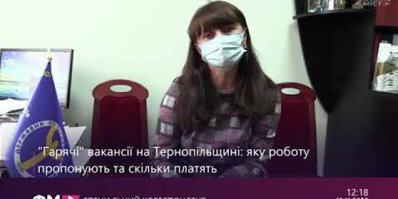 """Вбудована мініатюра для """"Гарячі вакансії"""" на Тернопільщині: яку роботу пропонують та скільки платять"""