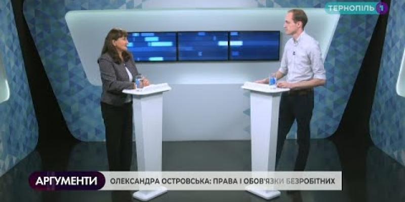 """Вбудована мініатюра для """"Аргументи"""": ринок праці Тернопільщини, реєстрація, права і обов'язки безробітних"""
