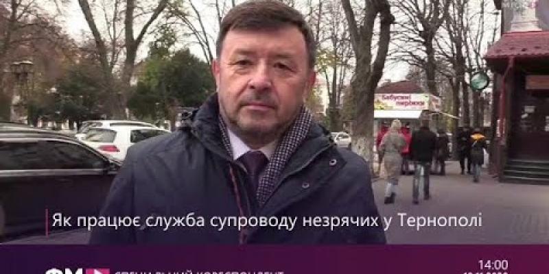 Вбудована мініатюра для У Тернополі безробітні здійснюють супровід незрячих осіб