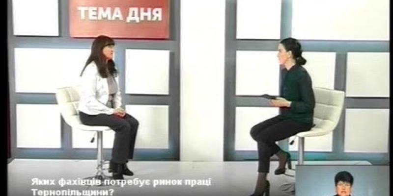 Вбудована мініатюра для Яких фахівців потребує ринок праці Тернопільщини?