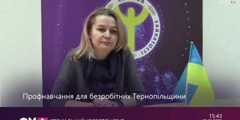 Вбудована мініатюра для На Тернопільщині серед безробітних, які закінчили профнавчання, 99%– знайшли роботу