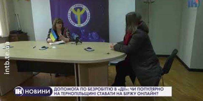Вбудована мініатюра для Допомога по безробіттю : чи популярно на Тернопільщині реєструватися в службі зайнятості онлайн?