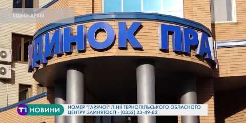 Вбудована мініатюра для Роботодавці Тернопільщини можуть отримати допомогу, якщо не працювали в період карантину