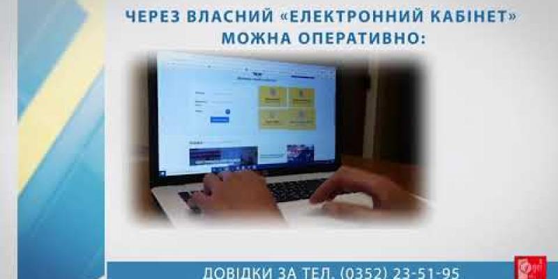 """Вбудована мініатюра для У програмі """"Допомагає служба зайнятості"""" – про електронний кабінет шукача роботи"""