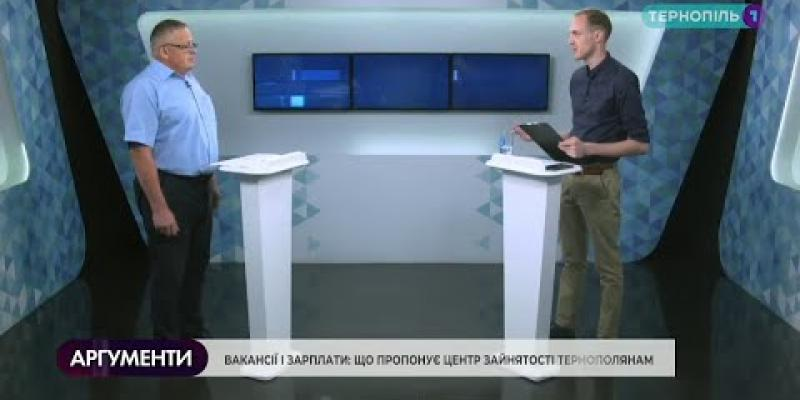 Вбудована мініатюра для Вакансії і зарплати:  що пропонує служба зайнятості Тернопільщини