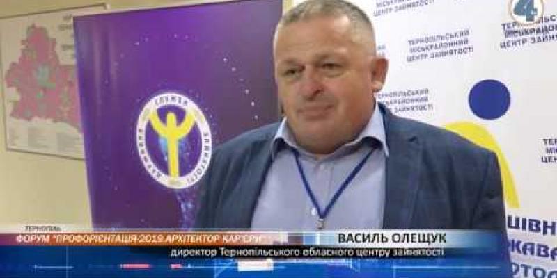 """Вбудована мініатюра для У Тернополі - другий Регіональному кар'єрному форумі """"Профорієнтація-2019. Архітектор кар'єри"""""""