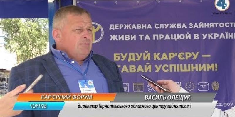 Вбудована мініатюра для Перший міжрайонний кар'єрний форум відбувся у Чорткові