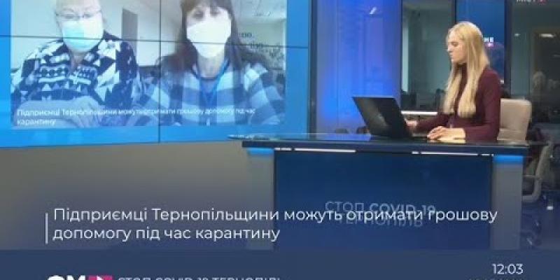 Вбудована мініатюра для Роботодавці Тернопільщини можуть отримати грошову допомогу під час карантину