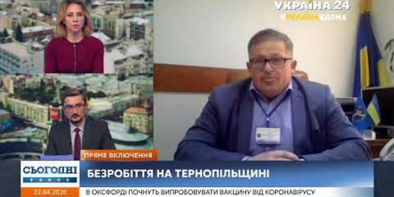 """Вбудована мініатюра для На телеканалі """"Україна-24"""" - про ситуацію на ринку праці Тернопільщини"""